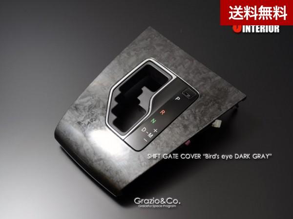 Grazio ハリアー(60系)バーズアイ・ダークグレー インテリア製品 MC前( ~2017.6) シフトゲートカバー