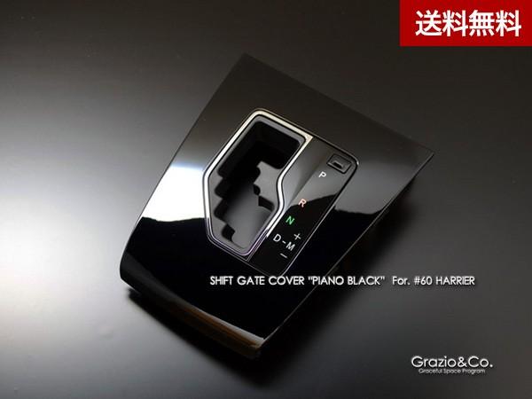 Grazio ハリアー(60系)ピアノブラック シフトゲートカバー MC前( ~2017.6) ガソリン車
