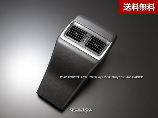 Grazio ハリアー(60系)バーズアイ・ダークグレー インテリア製品 MC前( ~2017.6) リヤレジスターASSY