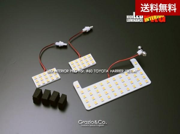 Grazio ハリアー(60系)高輝度LEDインテリアPKG SET-A MC前( ~2017.6) アンバー