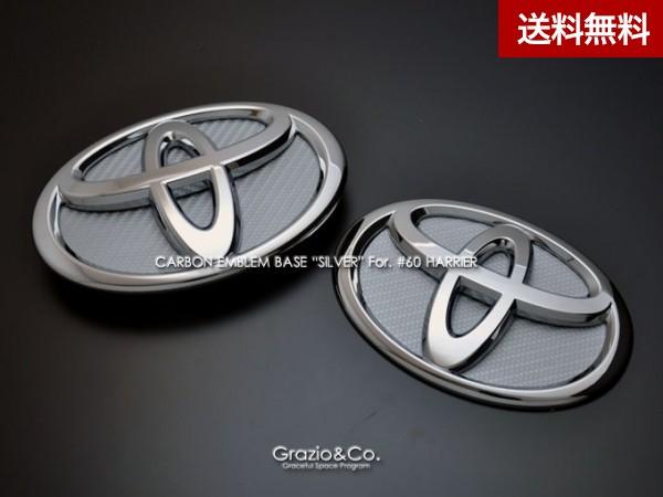 Grazio ハリアー(60系) リヤ カーボンベース(シルバー)+エンブレム(リヤTマーク)SET 2013.12~ ブラッククローム