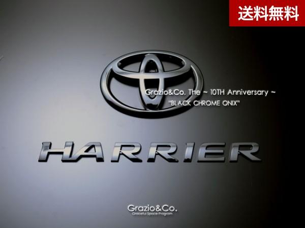 Grazio ハリアー(60系)GS  ソリッドカラー エンブレム リヤ2点SET(リヤT/HARRIERロゴ)(ガソリンモデル専用品)2013.12~ ブラック・オニキス