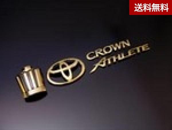 Grazio クラウン 20 アスリ-ト ATHLETE Emblem 前期モデル ゴールド エンブレムリヤ3点SET