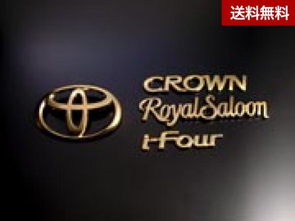 Grazio クラウン 20 ROYAL SALOON Emblem ゴールド  エンブレムリヤ4点SET i-Four