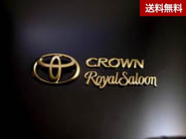 Grazio クラウン 20 ROYAL SALOON Emblem ゴールド  エンブレムリヤ3点SET