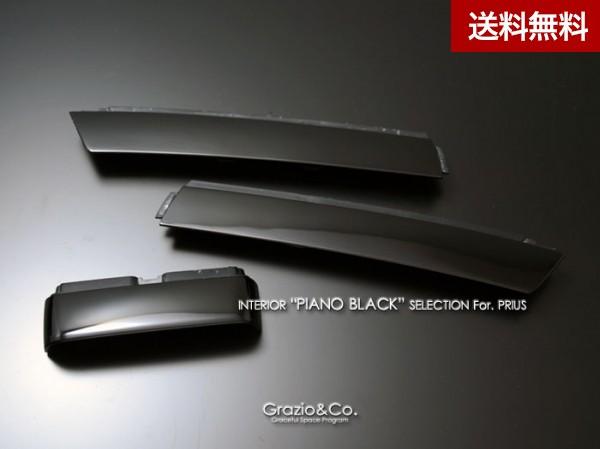 """Grazio プリウス ZVW30 """"エクスクルーシブG's""""  ピアノブラック アームレストコンパートメント前期"""