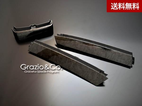 Grazio プリウス ZVW30 バーズアイグレー アームレストコンパートメント 前期(~2011.12)