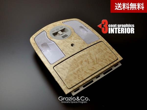 Grazio プリウス ZVW30 チェスナットオリーヴ・インテリア フロントマップランプASSY(C)