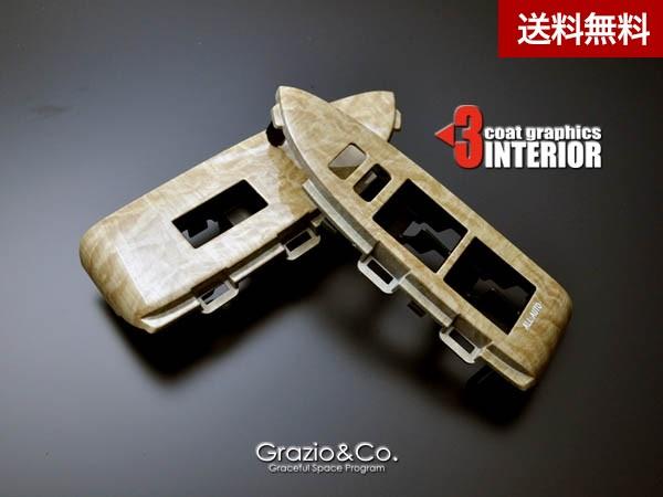 Grazio プリウス ZVW30 チェスナットオリーヴ・インテリア ウインドウSWベース(F)