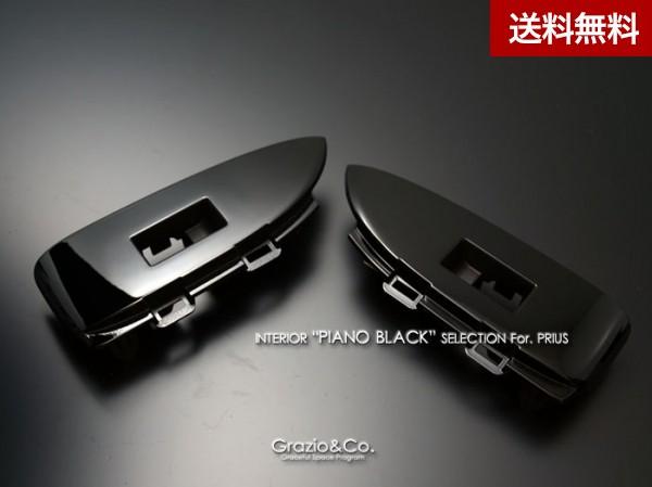 """Grazio プリウス ZVW30 """"エクスクルーシブG's""""  ピアノブラック ウインドウSWベース(R)"""