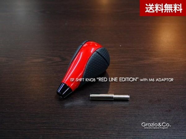Grazio プリウス ZVW30 RED LINE EDITION シフトノブ CT-2純正ベース 本革標準(スムースレザー)