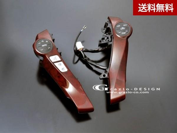 Grazio プリウス ZVW30 ミディアムブラウン ステアリングSW ASSY  PCS