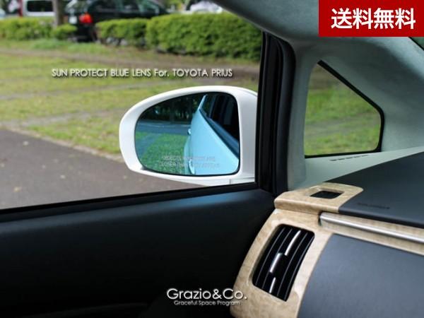 Grazio プリウス ZVW30(PHV共通) サンプロテクト・ブルーレンズ For.ドアミラー    ロゴ入