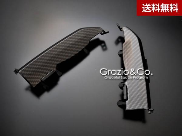 Grazio TOYOTA 86 カーボンルック・インテリア(純正部品交換装着) センターコンソールトリムSET(左右1SET)