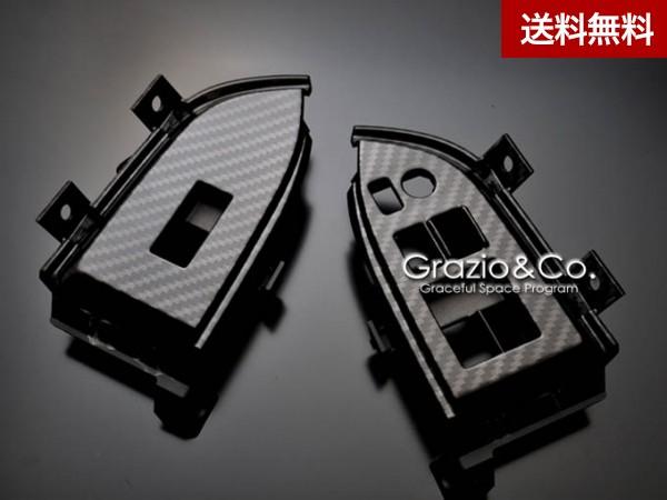 Grazio TOYOTA 86 カーボンルック・インテリア(純正部品交換装着) ウインドウSWベースSET(左右1SET マスターSW移植)