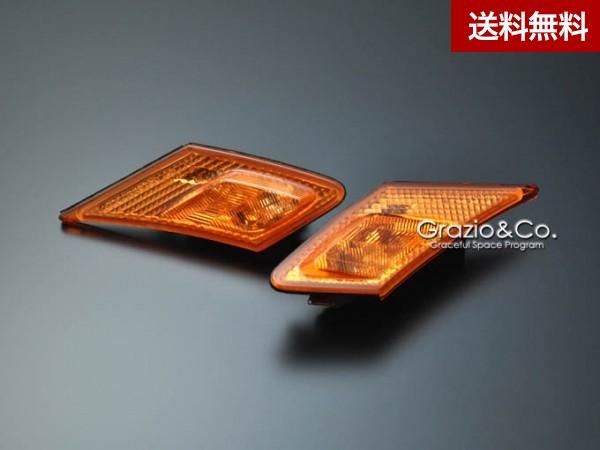 Grazio TOYOTA 86 オレンジクリスタル サイドターンランプSET(ウインカーバルブは車両のものを転用)