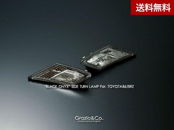 Grazio TOYOTA 86 ブラックオニキス サイドターンランプSET(ウインカーバルブは車両のものを転用)