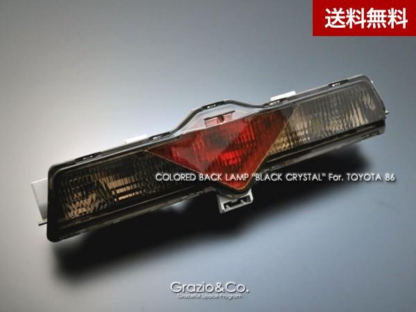 Grazio TOYOTA 86( ~2016.6) バックランプユニット ブラッククリスタル