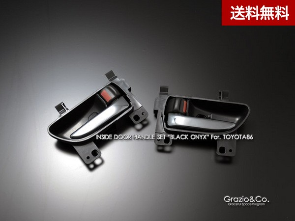 Grazio トヨタ86インテリア ブラックオニキス インサイドドアハンドルSET