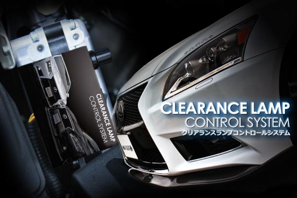 スキッパ- SKIPPER クリアランスランプ コントロールシステム(Clearance lamp control system for Lexus LS(USF/UVF4#)後期)LEDヘッドライト装着車用