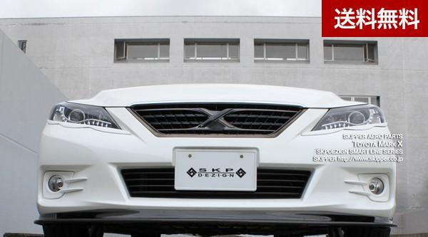 【お年玉セール特価】 スキッパ- LINE SKPDEZIGN SMART LINE SERIES フロントリップスポイラー トヨタ・マークX(GRX13#)MC前車(~12.8) フロントリップスポイラー カーボン素材 SERIES 個人宅発送, 森誠光堂黒板製作所webshop:bfafc05d --- lebronjamesshoes.com.co