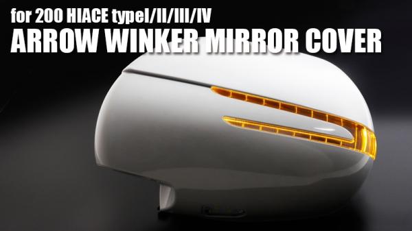 HIACE/REGIUS ACE EXECUITIVE LINE type IVKDH/TRH20#・KDH/TRF21# H25.12~ アローウインカー ミラーカバー ホワイト(070)