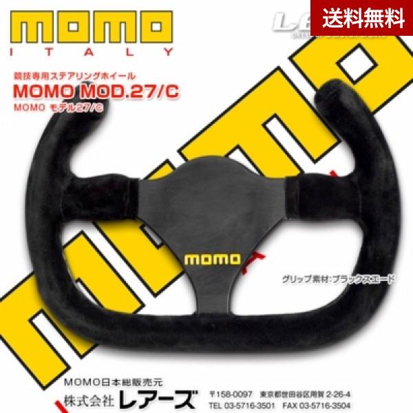 MOMO競技専用ステアリングホイール MOD.27/C 270mm