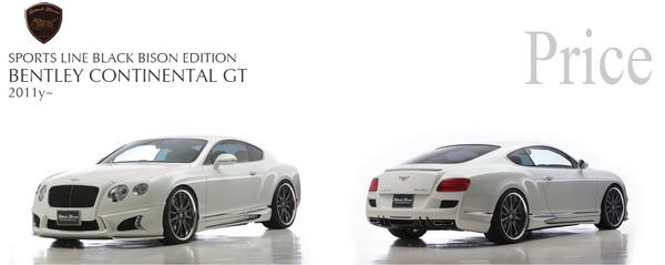 BENTLEY CONTINENTAL GT SPORTS LINE BLACK BISON EDITION (2011y~ ) トランクスポイラー カ-ボン製