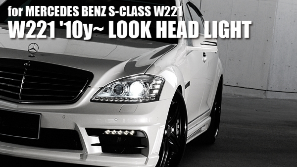 for MERCEDES BENZ S-CLASS W221 W221 2010y~ LOOK HEAD LIGHT