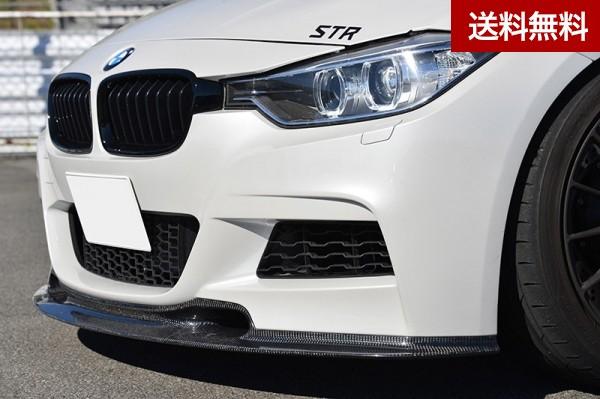 VRS BMW 3SERIES F30 M-sport FRONT SPOILER CARBON |個人宅発送不可