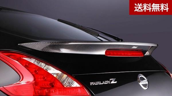 Z34 NISSAN 370Z REAR SPOILER カーボン |個人宅発送不可