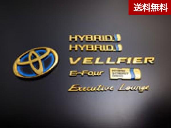 【Grazio  Co. 30 ヴェルファイア】 ヴェルファイア HV(AY30系)ソリッドカラーエンブレム リヤ6点SET ゴ-ルド(画像のExecutiveLoungeのロゴは含まれません)