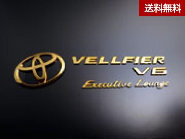 ヴェルファイア GS(30系)ソリッドカラーエンブレム リヤ3点SET V6 ゴ-ルド(画像のExecutiveLoungeのロゴは含まれません)