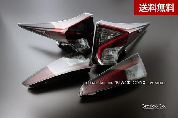 Grazio 50系プリウス カラードテールレンズ 完成品(2015.12~2018.11) ブラックマイカ
