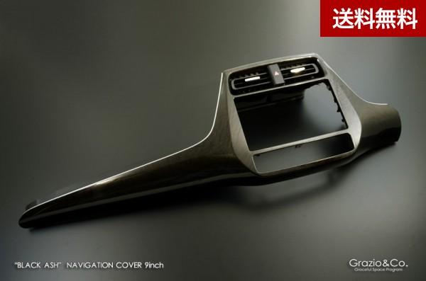 Grazio 50系プリウス 3コートグラフィック・ブラックアッシュ ナビゲーションカバー DOP9インチナビ