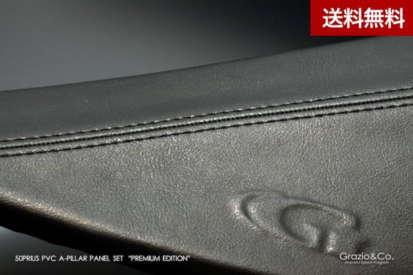 Grazio 50系プリウス PVCレザー プレミアムエディション AピラーパネルSET