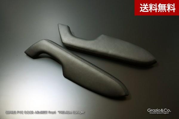 Grazio 50系プリウス PVCレザー プレミアムエディション ドアアームレストSET(F)