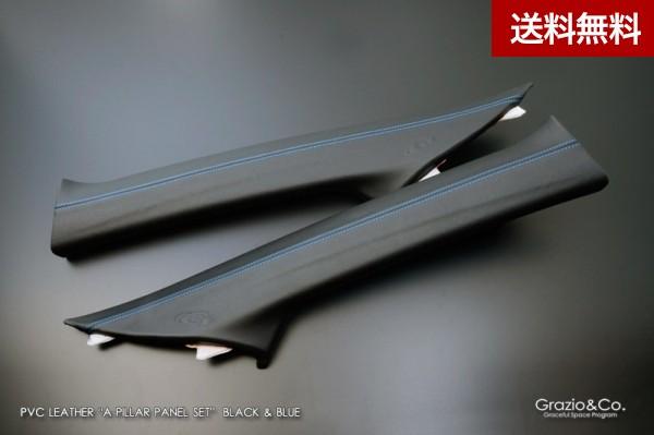 Grazio 50系プリウス PVCレザー AピラーパネルSET