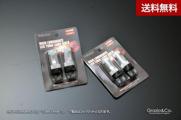 Grazio 50系プリウス 高輝度LEDバルブ ターンランプT20(2ヶ1セットx2・1台分) & カプラー一体式抵抗ユニット(1セット・1台分)