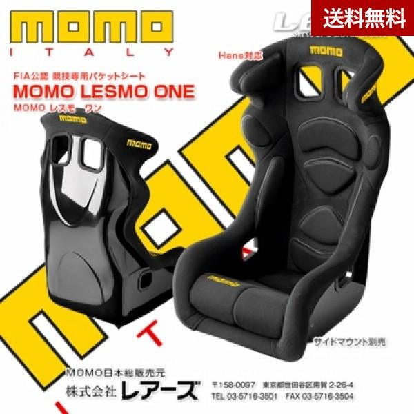 MOMO バケットシート LESMO ONE レスモワン (FIA公認フルバケットシート) XL:Standardから幅 約10%増