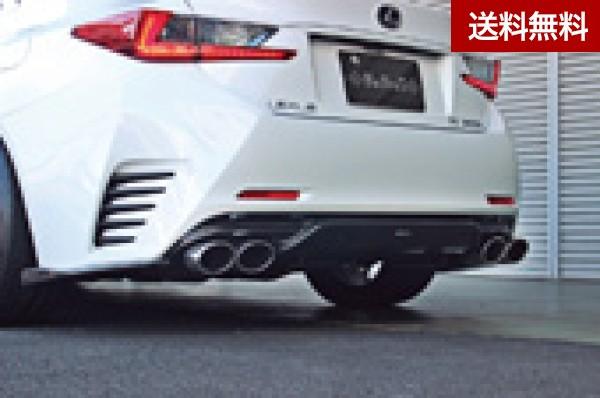 LEXUS RC F-SPORTS リアアンダースポイラー カーボン綾織り仕様 シルバ- |個人宅発送不可