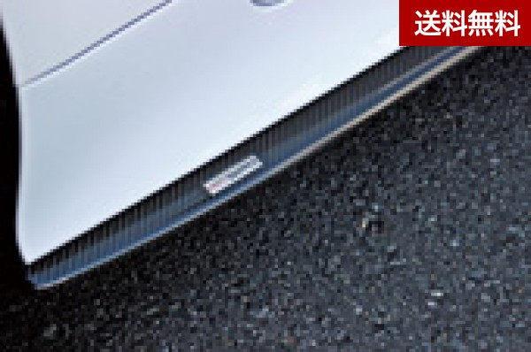 スキッパ- レクサス RC350/300h/200t F-Sports専用 サイドステップ シルバ-カ-ボン・素地  個人宅発送不可