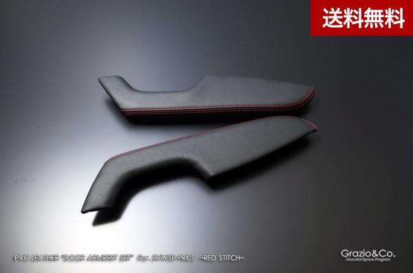 Grazio 50系プリウス インテリア PVCレザーインテリア For.レッドラインEDITION ドアアームレストSET(F) レッドステッチ