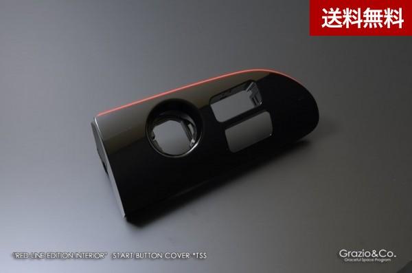 Grazio 50系プリウス レッドラインEDITION インテリア スタートボタンカバー TSS