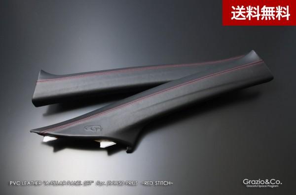 Grazio 50系プリウス インテリア PVCレザーインテリア For.レッドラインEDITION AピラーパネルSET レッドステッチ