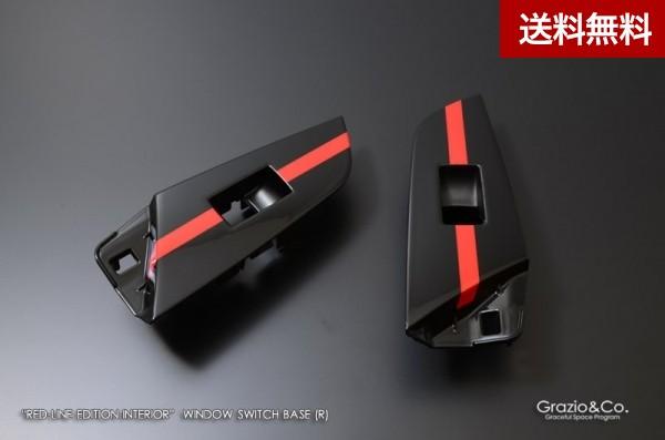 Grazio 50系プリウス レッドラインEDITION インテリア ウインドウSWベース リヤ