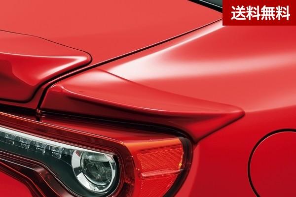 86 TRD Performance Line リヤサイドスポイラー オレンジメタリック(H8R) |大型商品は個人宅発送不可/法人・西濃運輸支店止