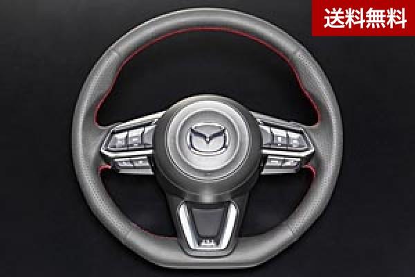 CX-3(DK5FW/ DK5AW) MC後 スポーツステアリング ホイール 本革/グリップ部ディンプル加工 レッドステッチ