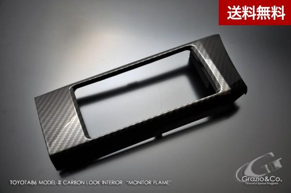 TOYOTA86 MODEL-II MC後(2016.7~ ) 3コートグラフィック・インテリア カーボンルック モニターフレーム