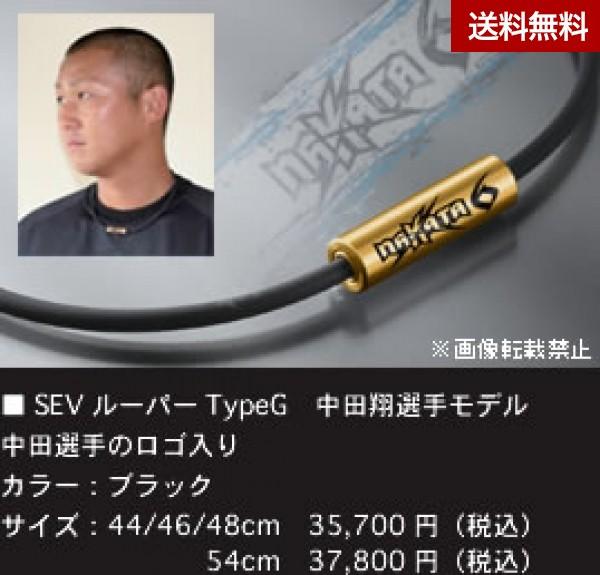 SEV ルーパー type G アスリートモデル 中田翔選手モデル 44cm